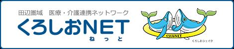 くろしおNET